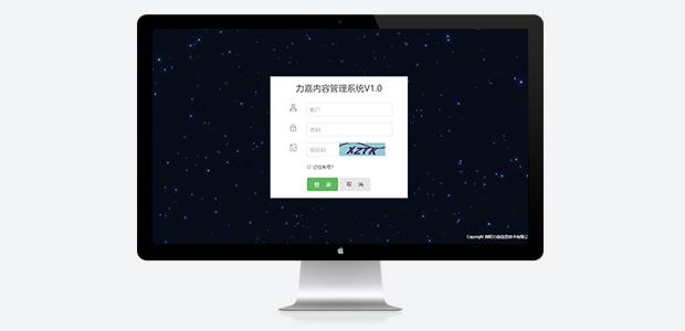 绵阳网站建设